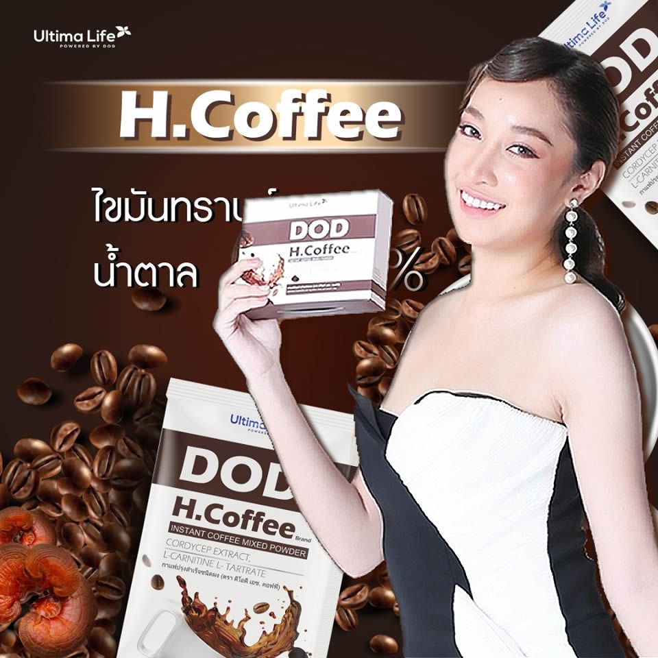 The Ultimate Daily Life : H.Coffee กาแฟ